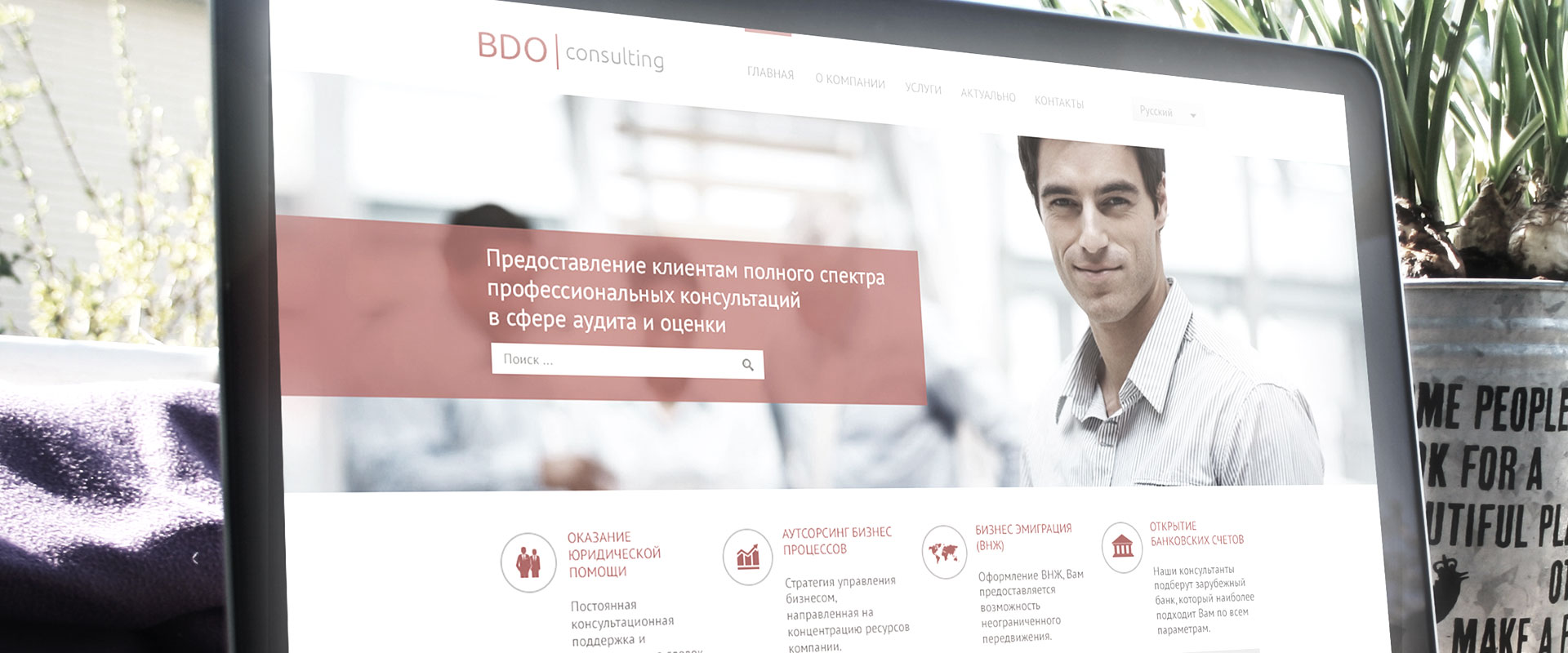 bdo-website-1